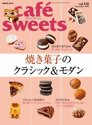 cafe-sweets(カフェスイーツ) (vol.150)
