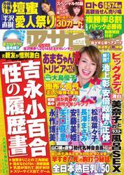 週刊アサヒ芸能 [ライト版] (8/15号)