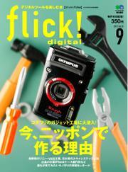flick! (2013年9月号)