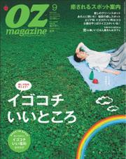OZ magazine (オズマガジン) (2013年9月号)