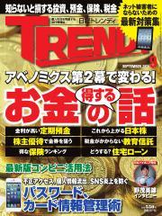 日経トレンディ (TRENDY) (2013年9月号)