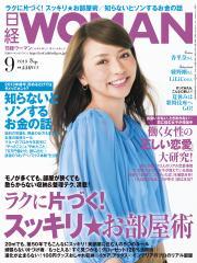 日経ウーマン (9月号)