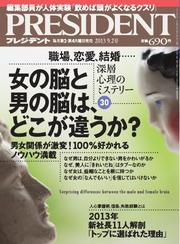 PRESIDENT(プレジデント) (2013年9.2号)