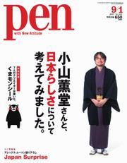 Pen(ペン) (2013年9/1号)