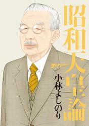 ゴーマニズム宣言スペシャル 昭和天皇論
