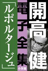 開高 健 電子全集5 ルポルタージュ『声の狩人』『ずばり東京』他 1961~1964
