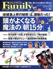 プレジデントファミリー(PRESIDENT Family) (2013年10月号)