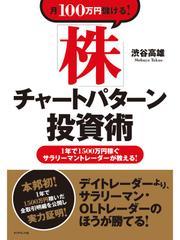 月100万円儲ける! 「株」チャートパターン投資術