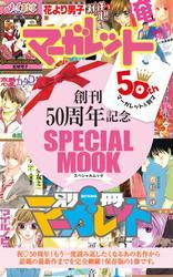 マーガレット・別冊マーガレット創刊50周年SPECIAL MOOK