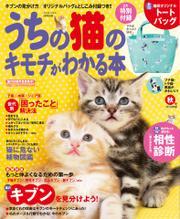 うちの猫のキモチがわかる本 (秋号2013年版)