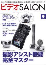 ビデオサロン (2013年9月号)