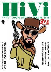 HiVi(ハイヴィ) (2013年9月号)
