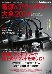電源&アクセサリー大全 (2014年版)