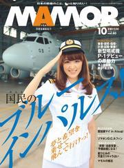 MamoR(マモル) (2013年10月号)