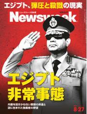 ニューズウィーク日本版 (2013/8/27号)