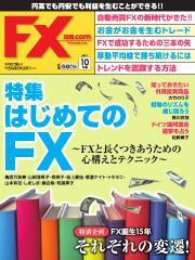 FX攻略.com (10月号)