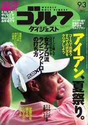 週刊ゴルフダイジェスト (2013/9/3号)