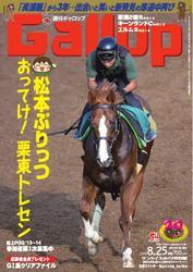 週刊Gallop(ギャロップ) (8月25日号)