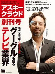 アスキークラウド 2013年9月号(創刊号)