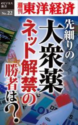 先細りの大衆薬 ネット解禁の勝者は? 週刊東洋経済eビジネス新書No.22