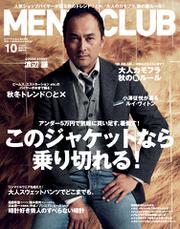 MEN'S CLUB (メンズクラブ) (10月号)