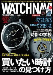 WATCH NAVI [ライト版] (2013Autumn号)