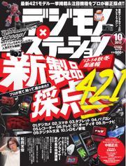 デジモノステーション (2013年10月号)