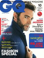 GQ JAPAN (10月号)