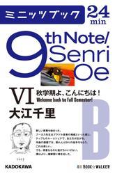 9th Note/Senri Oe VI 秋学期よ、こんにちは!