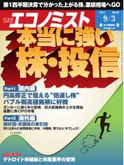 エコノミスト (2013年9月3日)