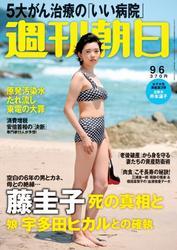 週刊朝日 (9/6号)