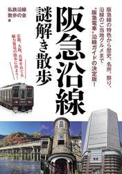 阪急沿線 謎解き散歩