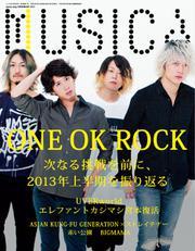 MUSICA(ムジカ) (2013年9月号)
