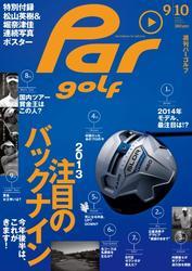 週刊パーゴルフ [ライト版] (2013/9/10号)