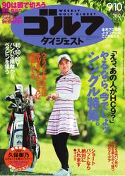 週刊ゴルフダイジェスト (2013/9/10号)