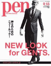 Pen(ペン) (2013年9/15号)