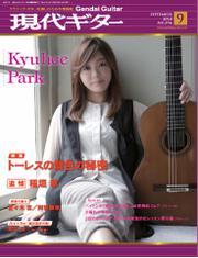 現代ギター (2013年9月号)