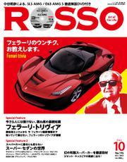 ROSSO(ロッソ) (No.195)