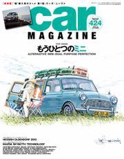 CAR MAGAZINE(カー・マガジン) (No.424)
