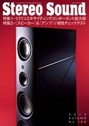 StereoSound(ステレオサウンド) (No.188(秋))