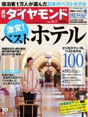 週刊ダイヤモンド (9/7号)