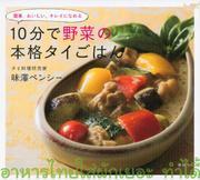 10分で野菜の本格タイごはん