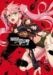 学園黙示録 HIGHSCHOOL OF THE DEAD FULL COLOR EDITION