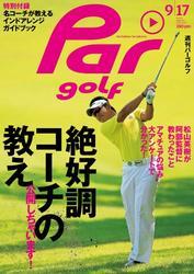 週刊パーゴルフ [ライト版] (2013/9/17号)