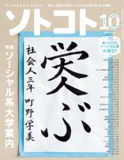 ソトコト (2013年10月号) [Lite版]