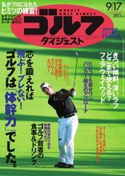 週刊ゴルフダイジェスト (2013/9/17号)