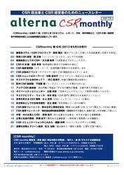 CSRmonthly (Vol.12)