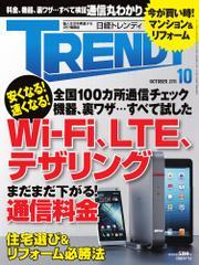 日経トレンディ (TRENDY) (2013年10月号)