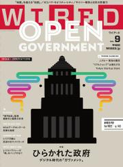 WIRED(ワイアード) (VOL.9)