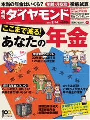 週刊ダイヤモンド (9/14号)